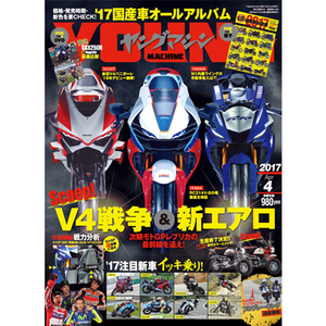 NAIGAI Publisher 月刊志 YOUNG MACHINE2017年4月号