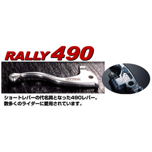 ROUGH&ROAD RALLY490 短拉杆组