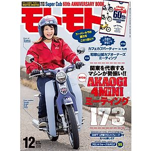 Zokeisha Monthly Magazine Motomoto 2018 December Issue