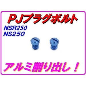 DMR-JAPAN Power Jet Plug Bolt