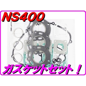 DMR-JAPAN Gasket Set for Engine