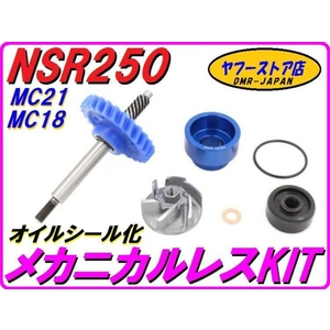 DMR-JAPAN Water Pump Gear [Mechanical Less Kit/Racing Type]