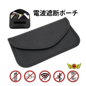 MADMAX Relay Attack Anti-Theft Pouch