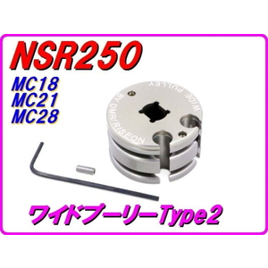 DMR-JAPAN Wide Pulley Type 2 RC Valve Pulley